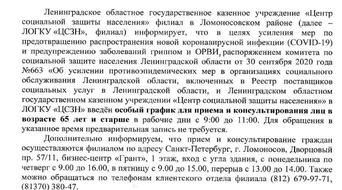 07.10.2020_01-10044_2020_Гук_В.А._Годов_С.А._1