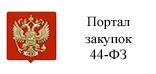 Официальный сайт Российской Федерации для размещения информации о размещении заказов;