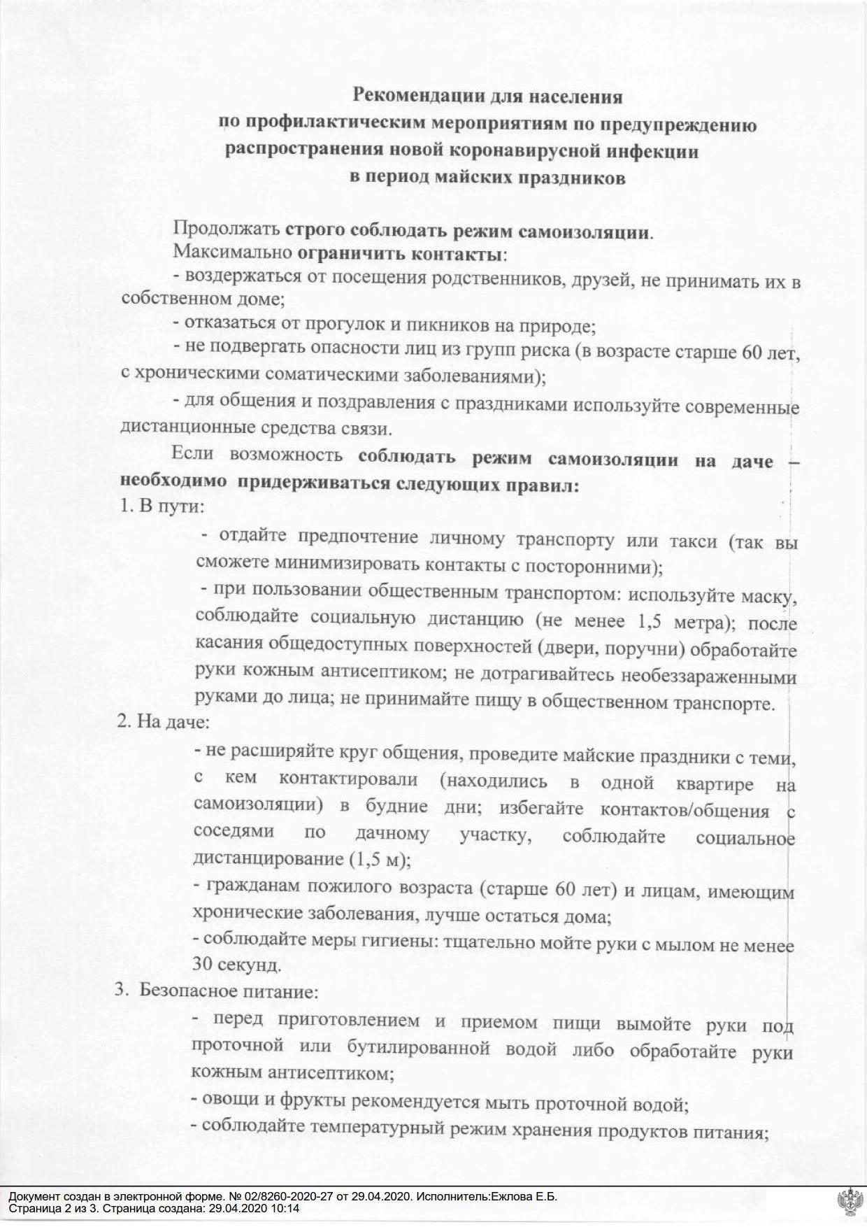 29.04.2020_47-4452-2020_Попова_А.Ю._Аппарат_Правительства_Республики_Башкортостан_1