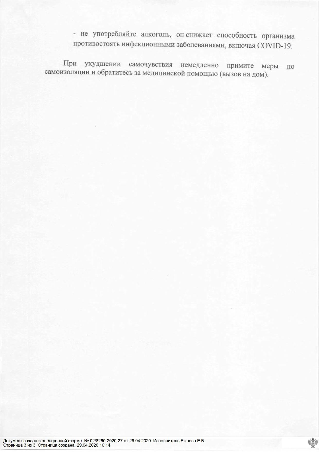 29.04.2020_47-4452-2020_Попова_А.Ю._Аппарат_Правительства_Республики_Башкортостан_2