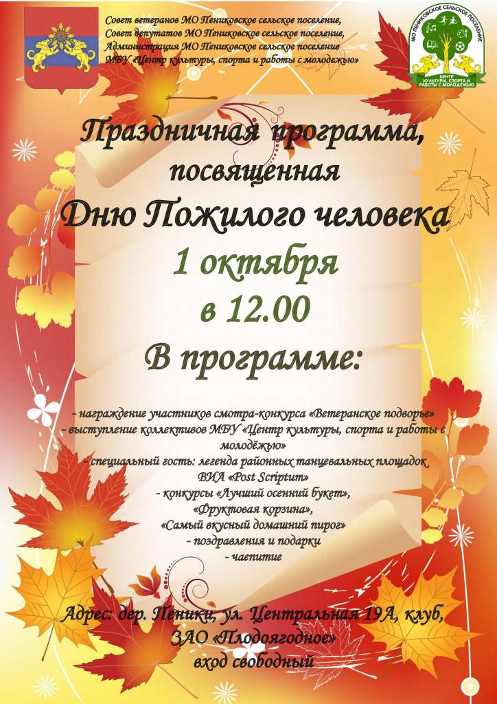 Афиша 1 октября