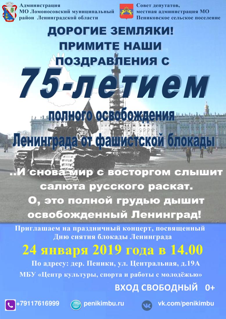 Афиша-Блокада 2019