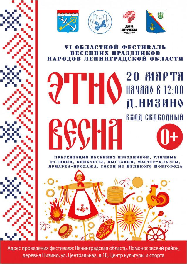 Афиша Этновесна 2021_1