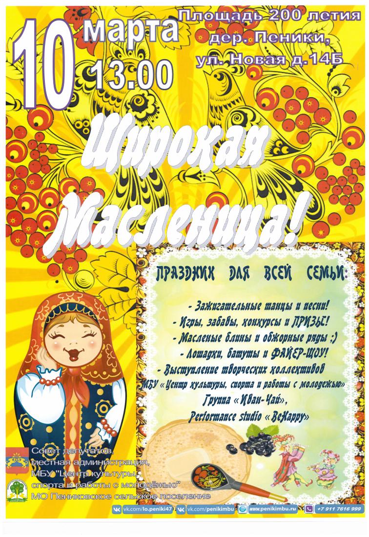 Афиша Масленица 2019