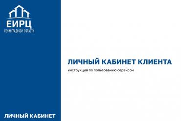 ИНСТРУКЦИЯ ПО РАБОТЕ С ЛИЧНЫМ КАБИНЕТОМ КЛИЕНТА - 2021_1