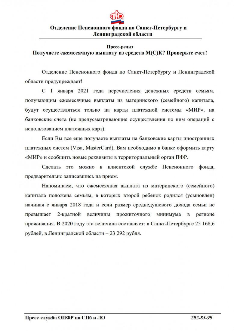 Карта МИР еж вып_1