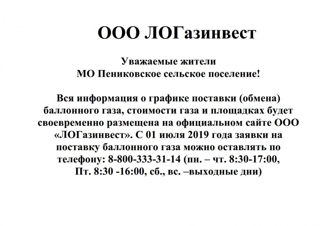 ООО ЛОГазинвест_1