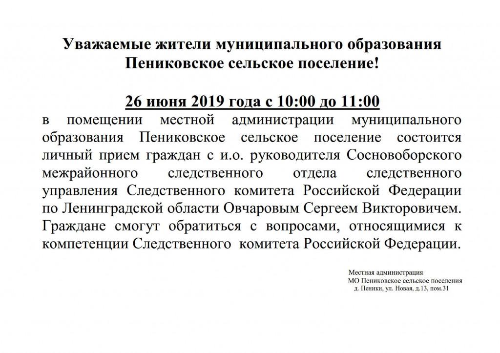 Объявление прием граждан следственный комитет_1
