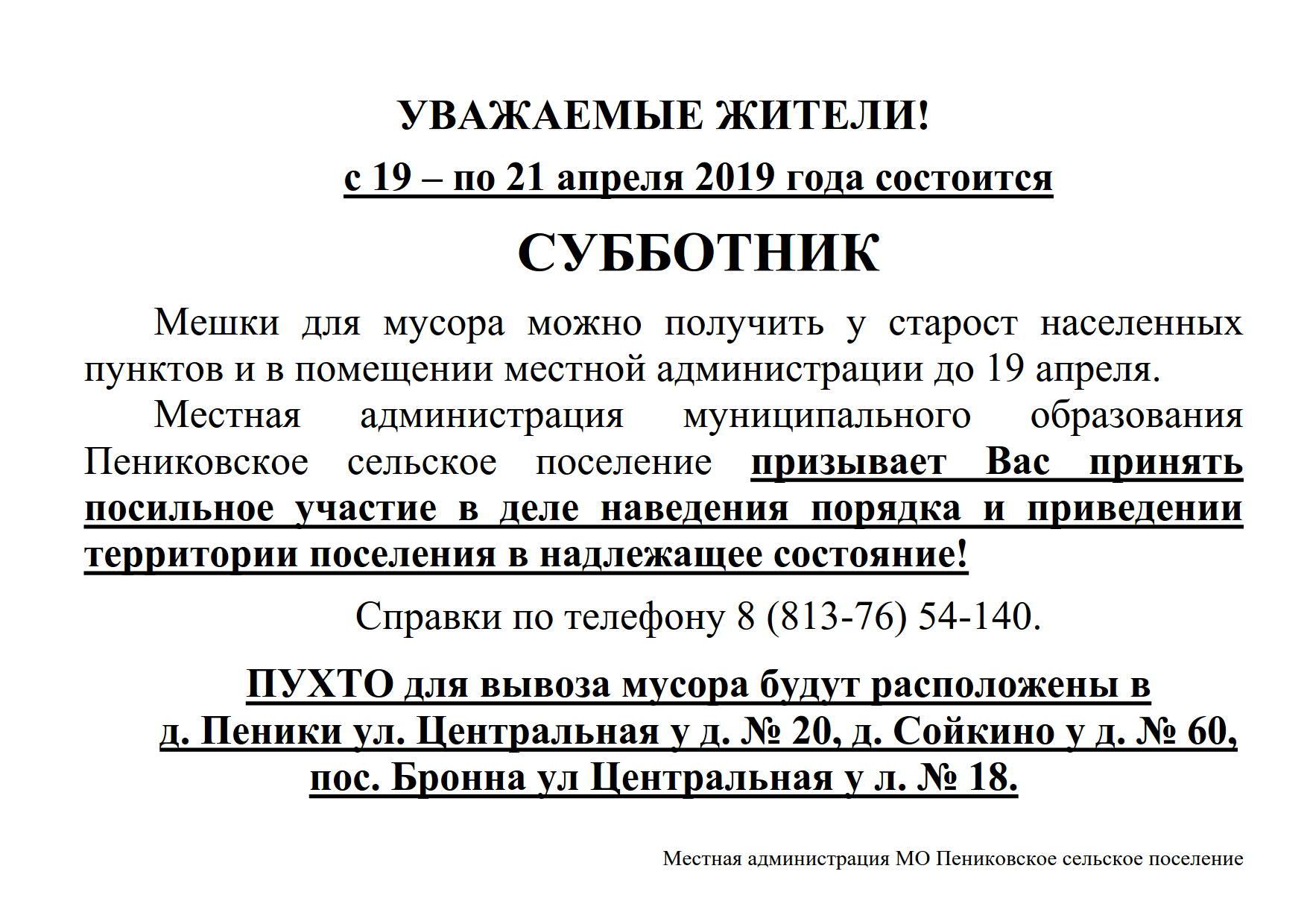 Объявление субботник 2019г._1