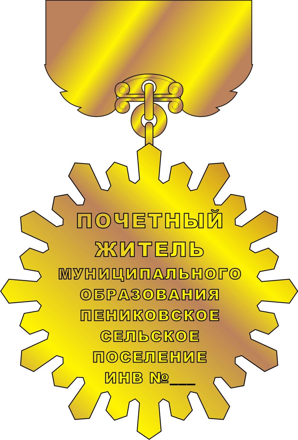 Пеники_знПЖоб