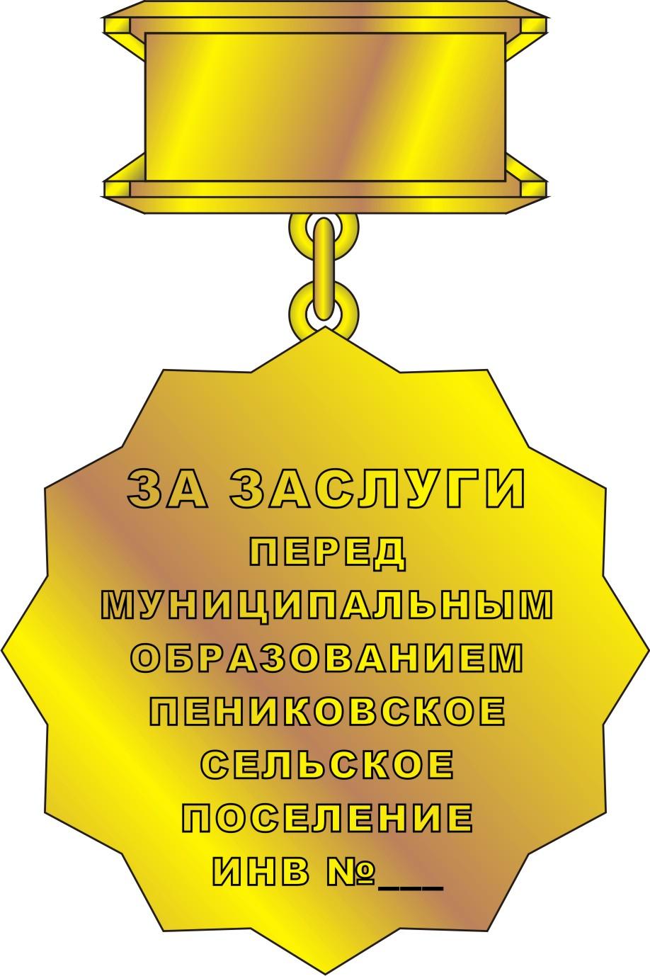 Пеники_знЗЗоб