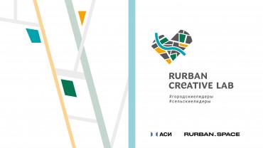 Приложение rurban creative lab (1)_1