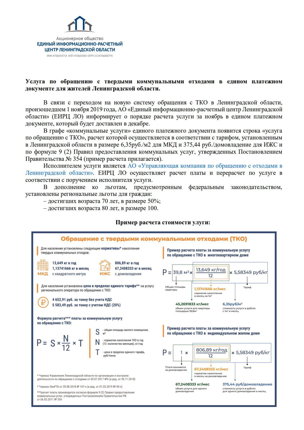Услуга ТКО в ЕПД_25.11.2019_1