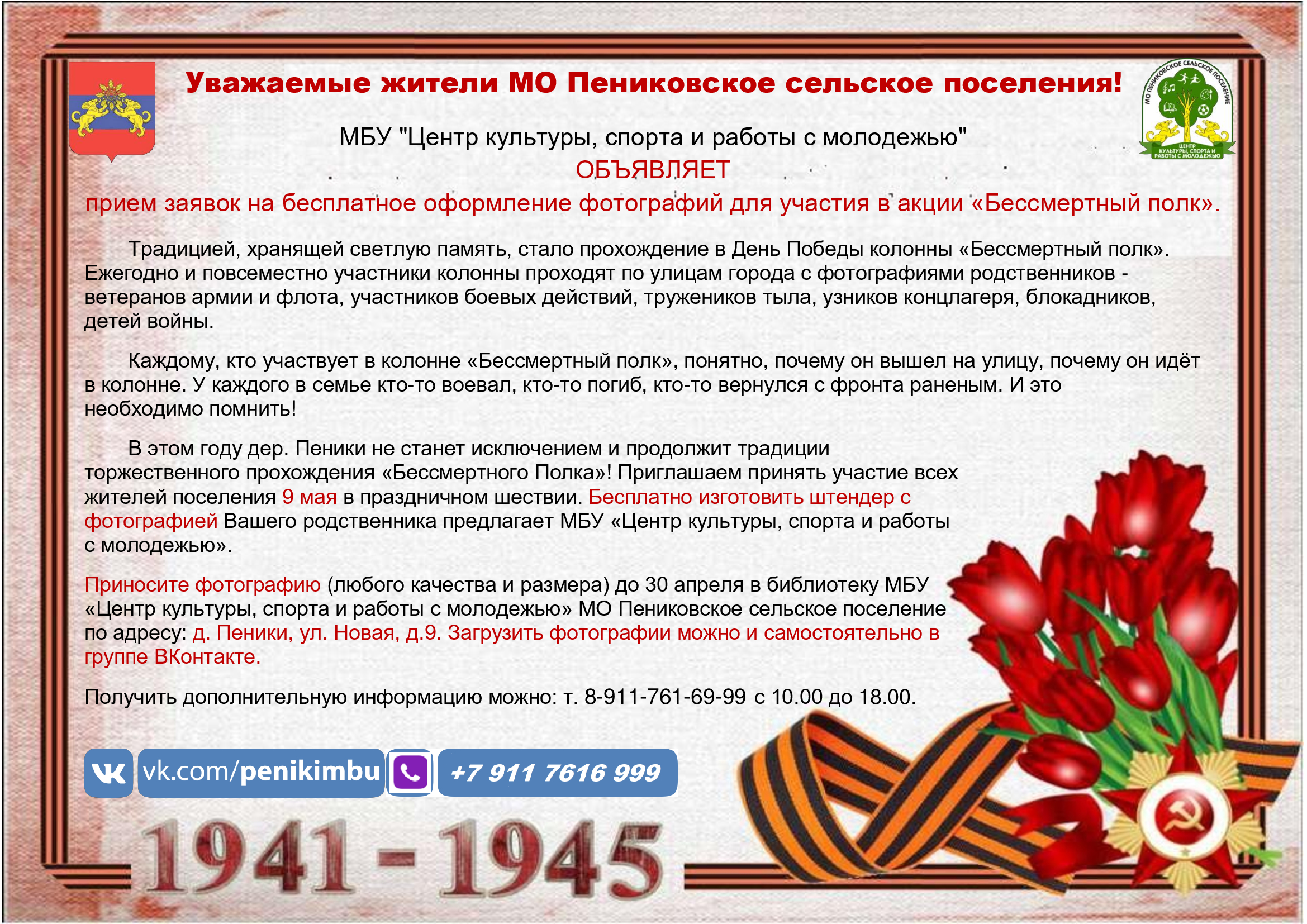 бессмертный-полк2019